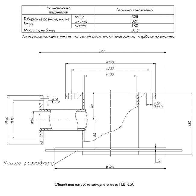 Патрубок замерного люка ПЗЛ-150