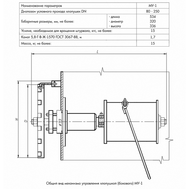 Механизм управления хлопушкой (боковой) МУ-1