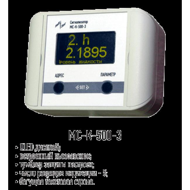 Сигнализаторы МС-К-500-3