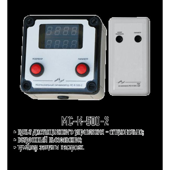 Сигнализаторы МС-К-500-2С