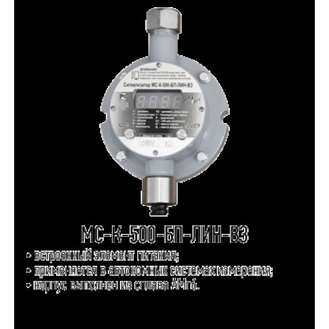 Сигнализаторы МС-К-500-БП-ЛИН-В3