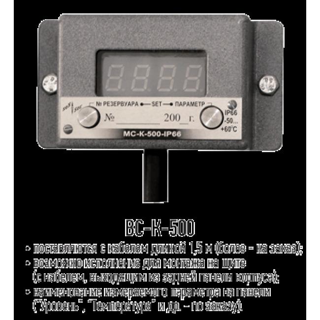 Сигнализаторы ВС-К-500