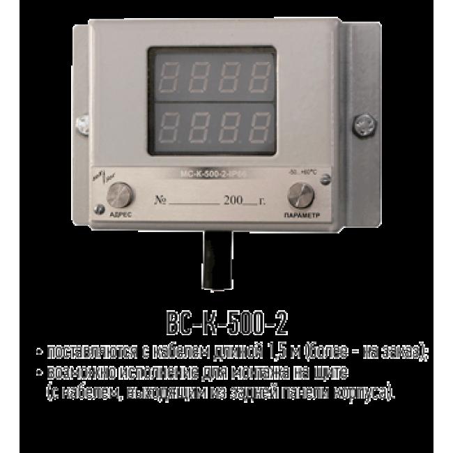 Сигнализаторы ВС-К-500-2