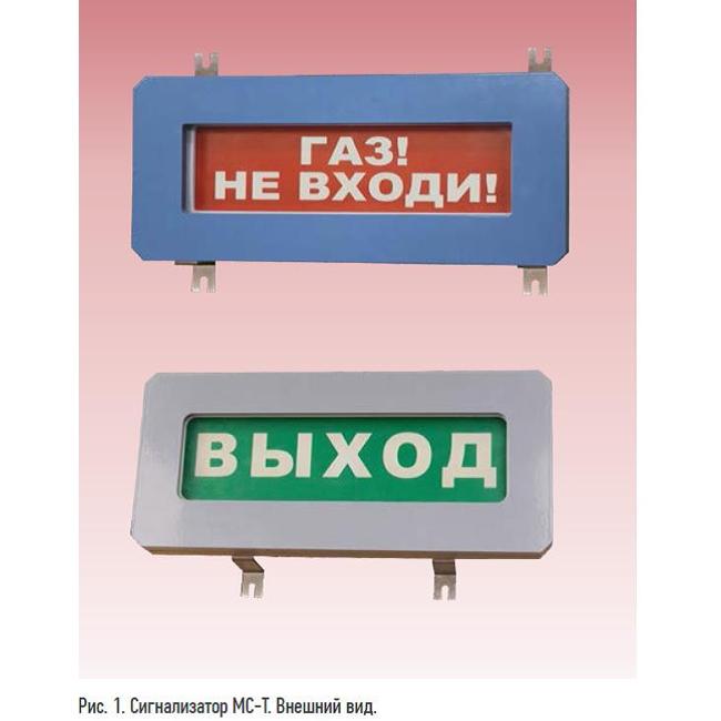 Сигнализатор световой МС-Т (информационное табло взрывозащищенное)